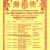சொக்கர்வளவு விநாயகர் ஆலய வருடாந்த உற்சவம் பற்றிய விபரங்கள்