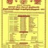குப்பிளான் கற்கரைக் கற்பக விநாயகர் மஹோற்சவப் பெருவிழா ஆரம்பம்