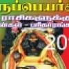 புது வருட இராசிபலன்கள் 2014/. 01.01 2014 முதல் 31.12. 2014 வரை