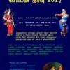 குப்பிழான் விக்கினேஸ்வரா மன்றம் சுவிஸ் பெருமையுடன் வழங்கும் செம்மண் இரவு 2017
