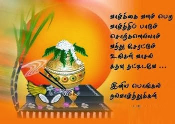 Index of wp contentuploads201501 happy pongal 2014 greetings wallpapers in tamil free downloadg m4hsunfo